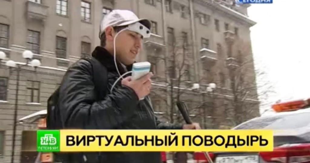 Петербургский инвалид сконструировал навигатор для слепых