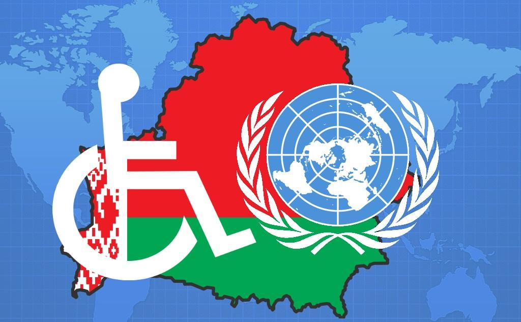 готовится национальный план по реализации норм Конвенции о правах инвалидов