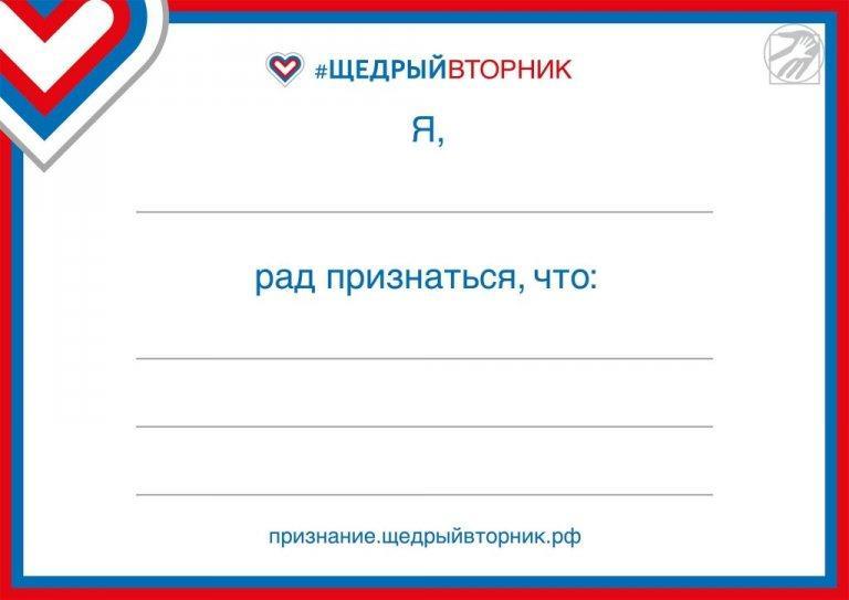 Nedelya priznanij blank - #ЩедрыйВторник и его «формулы успеха»