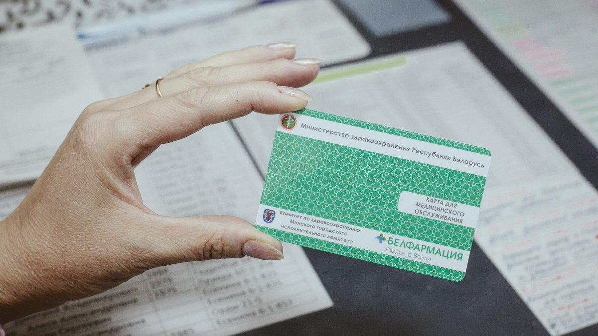 В поликлиниках призывают минчан получать бесплатные пластиковые медкарты