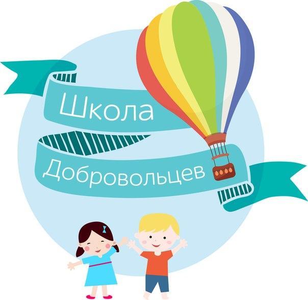 с января 2017 года начинает действовать Всероссийская школа добровольцев