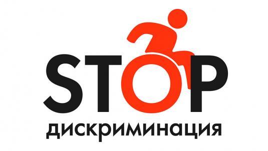 STOP-дискриминация