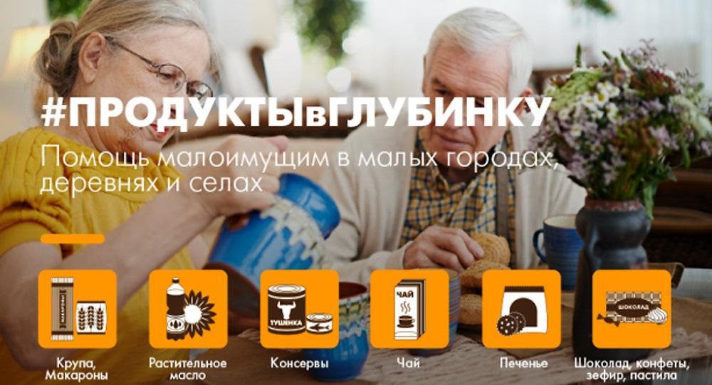 покупая семена, можно накормить нуждающихся бабушек и дедушек