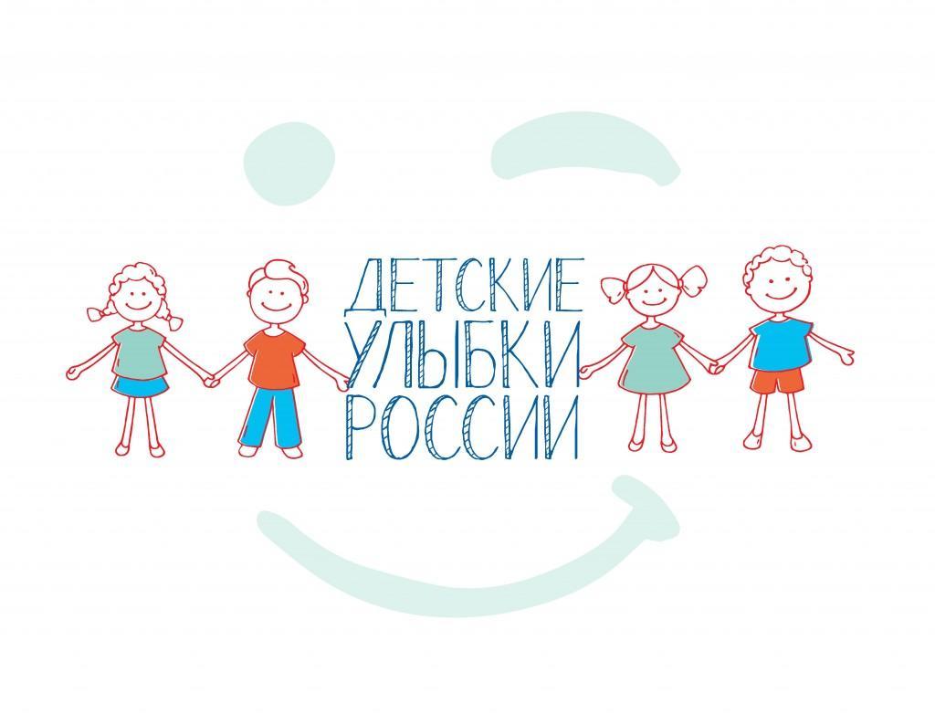 «Детские улыбки России»