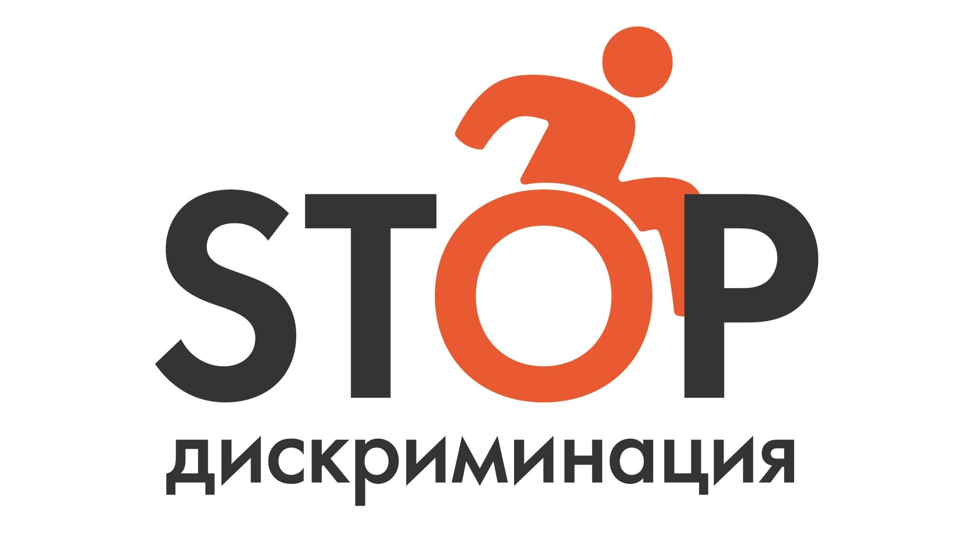 Итоги 2016: STOP-дискриминация