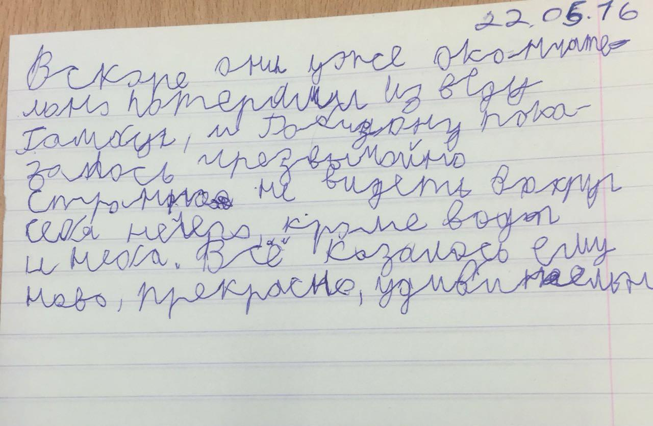 Как я узнала, что у меня дислексия