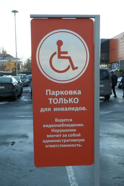 P10100321 - От извинений до агрессии: как реагируют на замечания водители, занявшие парковку для инвалидов