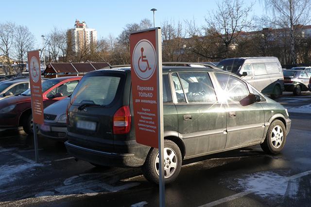 P1010033 copy1 - От извинений до агрессии: как реагируют на замечания водители, занявшие парковку для инвалидов