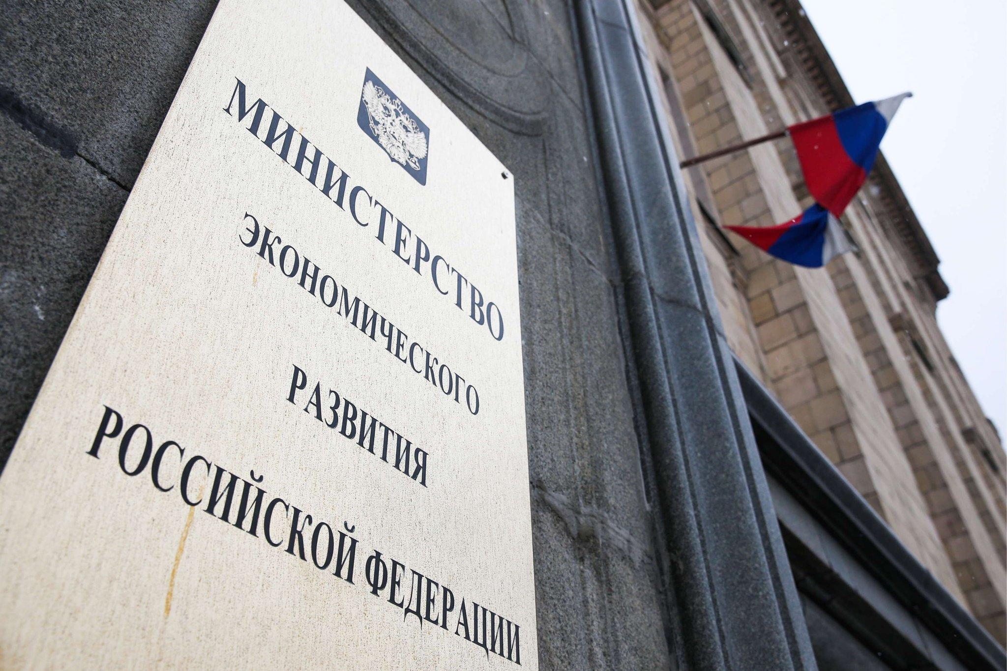 Минэкономразвития РФ представило рекомендации по поддержке СО НКО