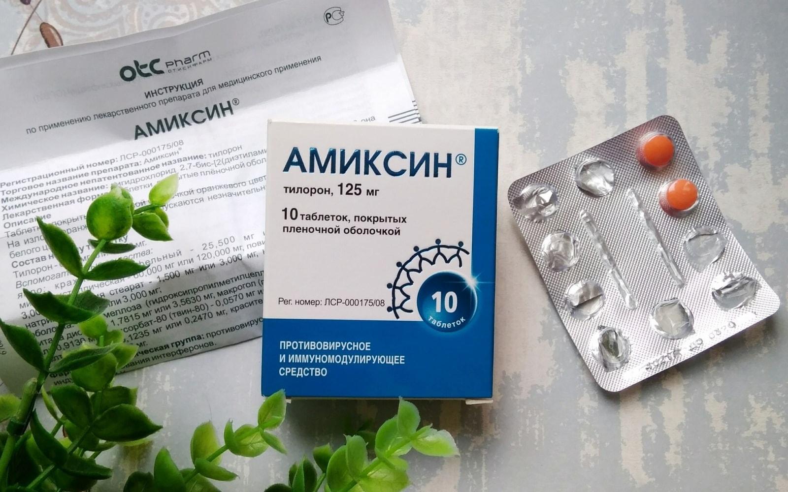 Чем нас лечат: Амиксин