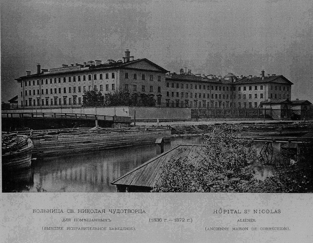 Психиатрическая больница святого Николая Чудотворца