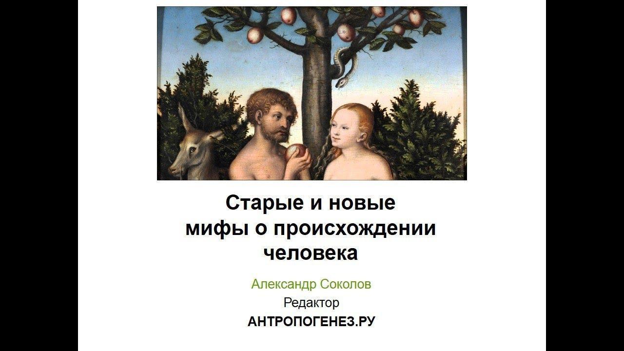 старые и новые мифы о происхождении человека