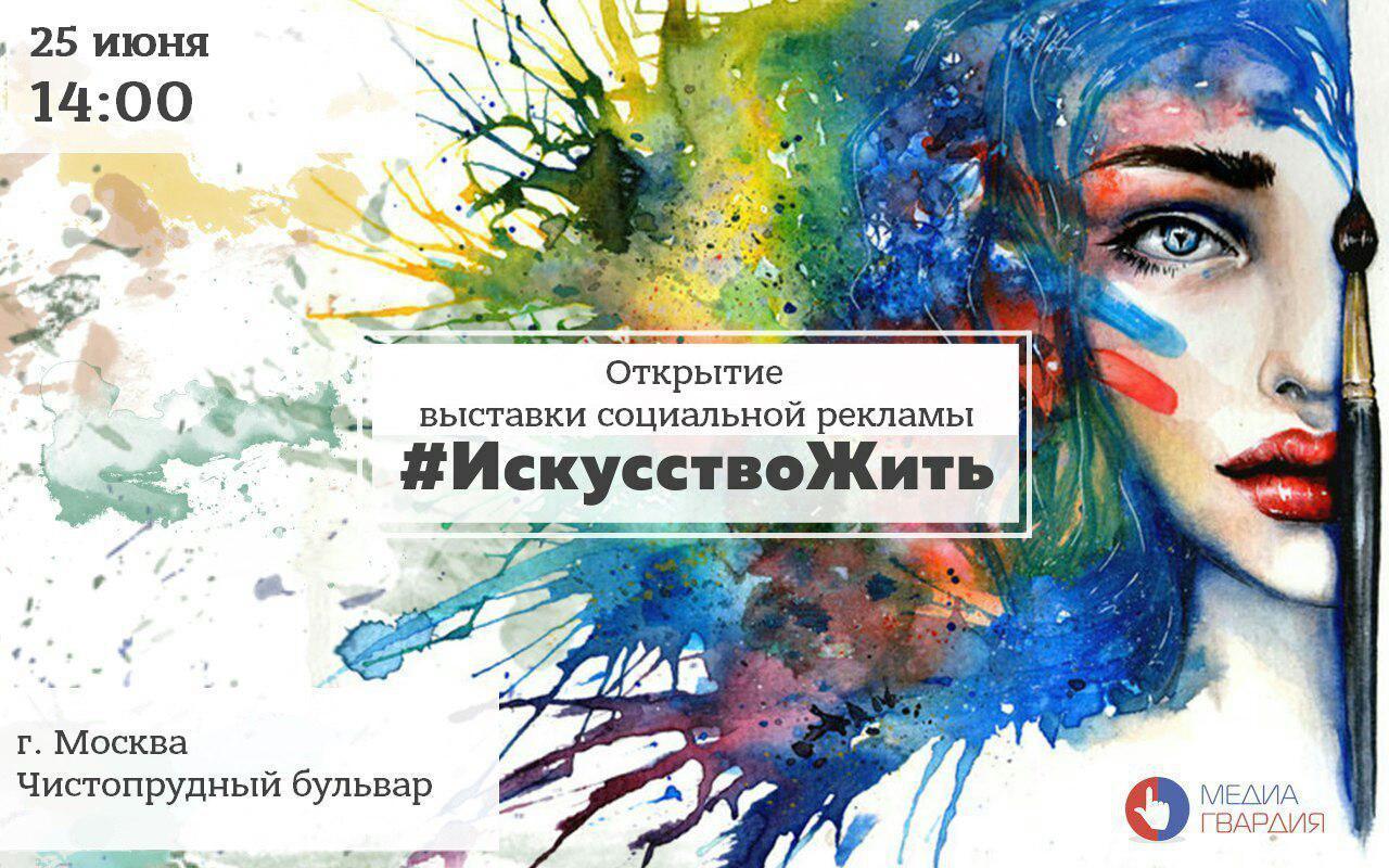 Открытие выставки социальной рекламы #ИскусствоЖить!