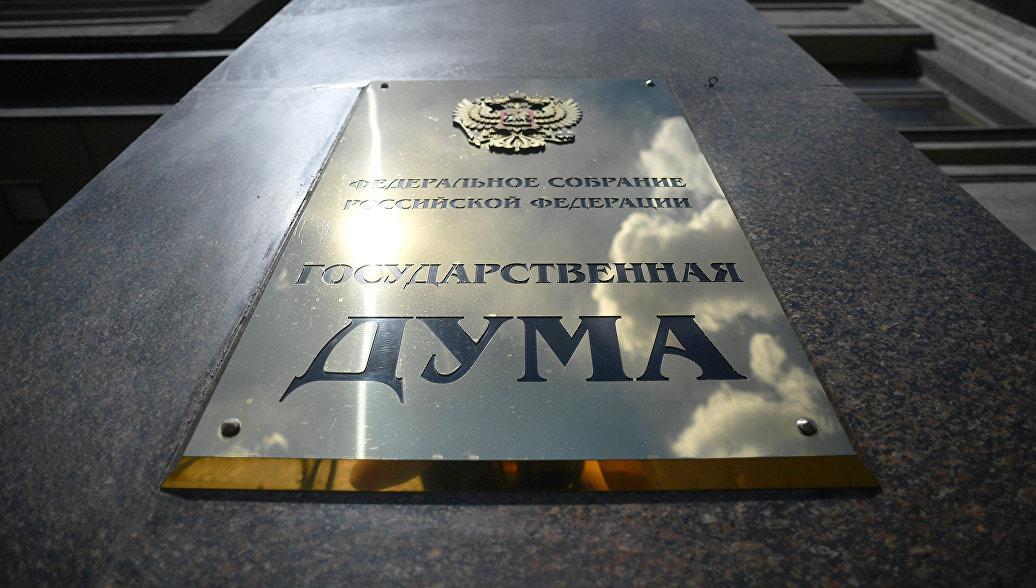 В Госдуму внесен законопроект об информационной поддержке СО НКО