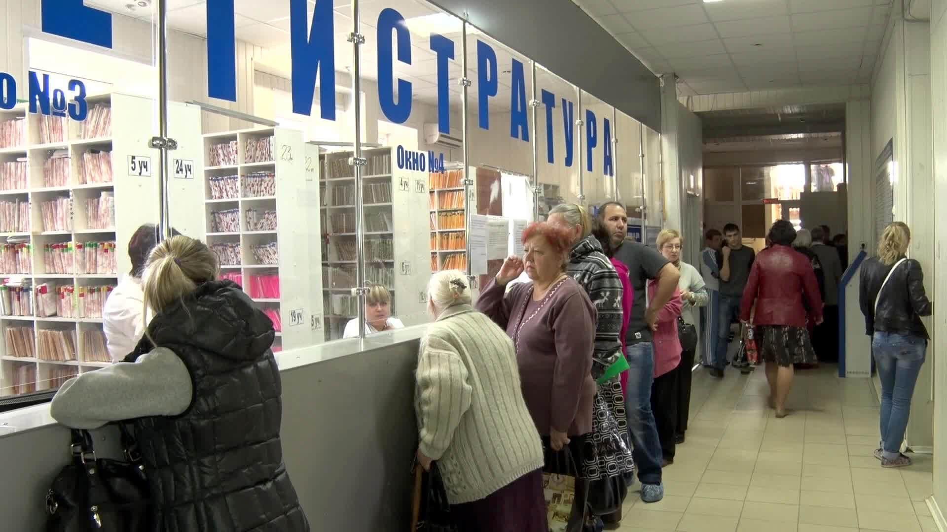 Запись в поликлиники Подмосковья через регистратуру отменят с 1 сентября
