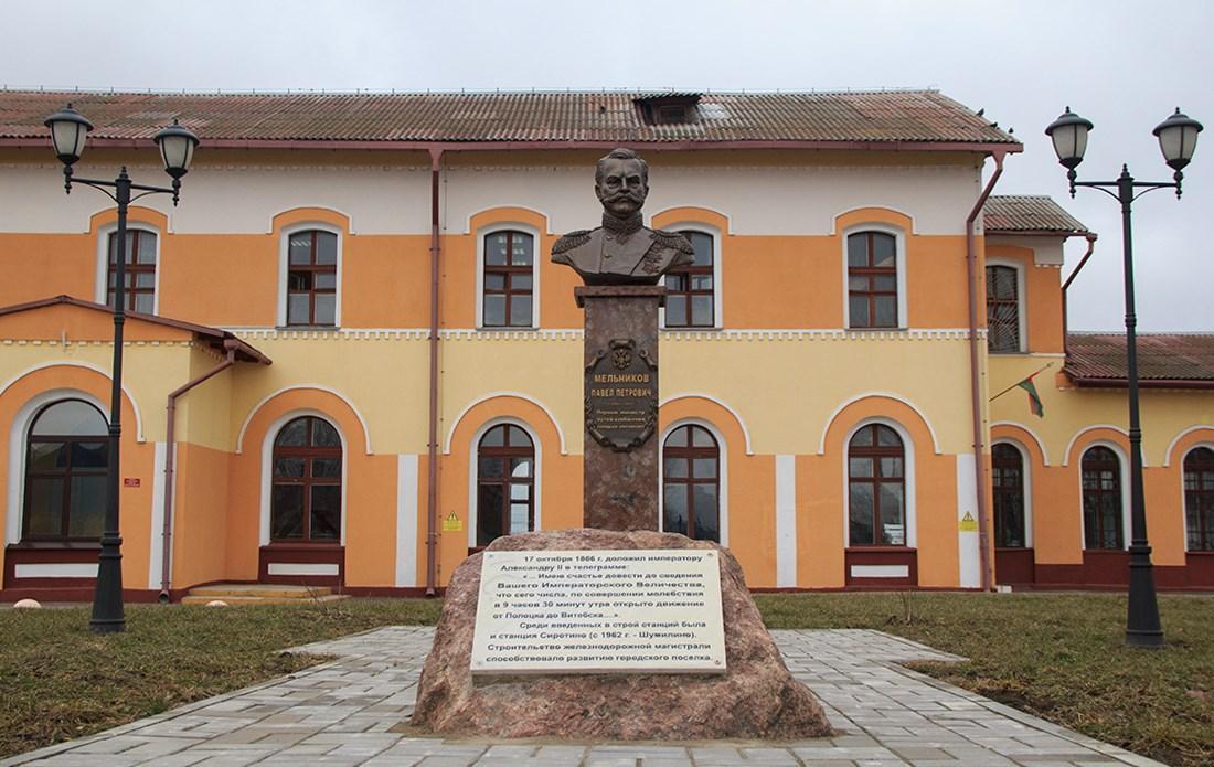 Шумилино - Шумилинский край