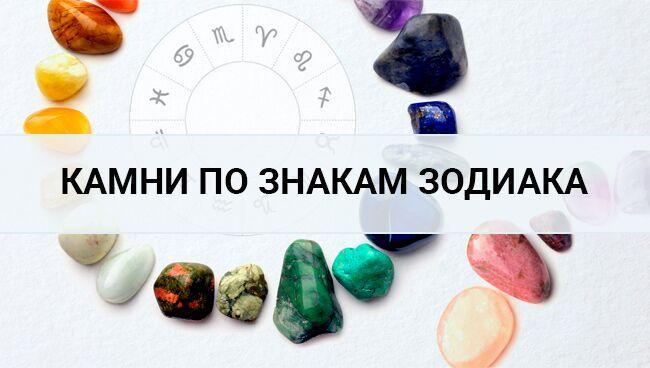 Ювелирная астроминералогия: как выбрать украшение по знаку зодиак