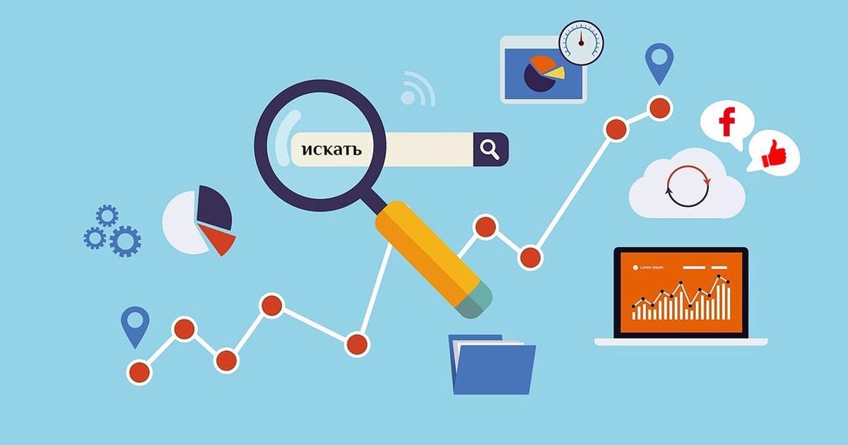 Продвижение сайтов: понятие, методы, структура и преимущества