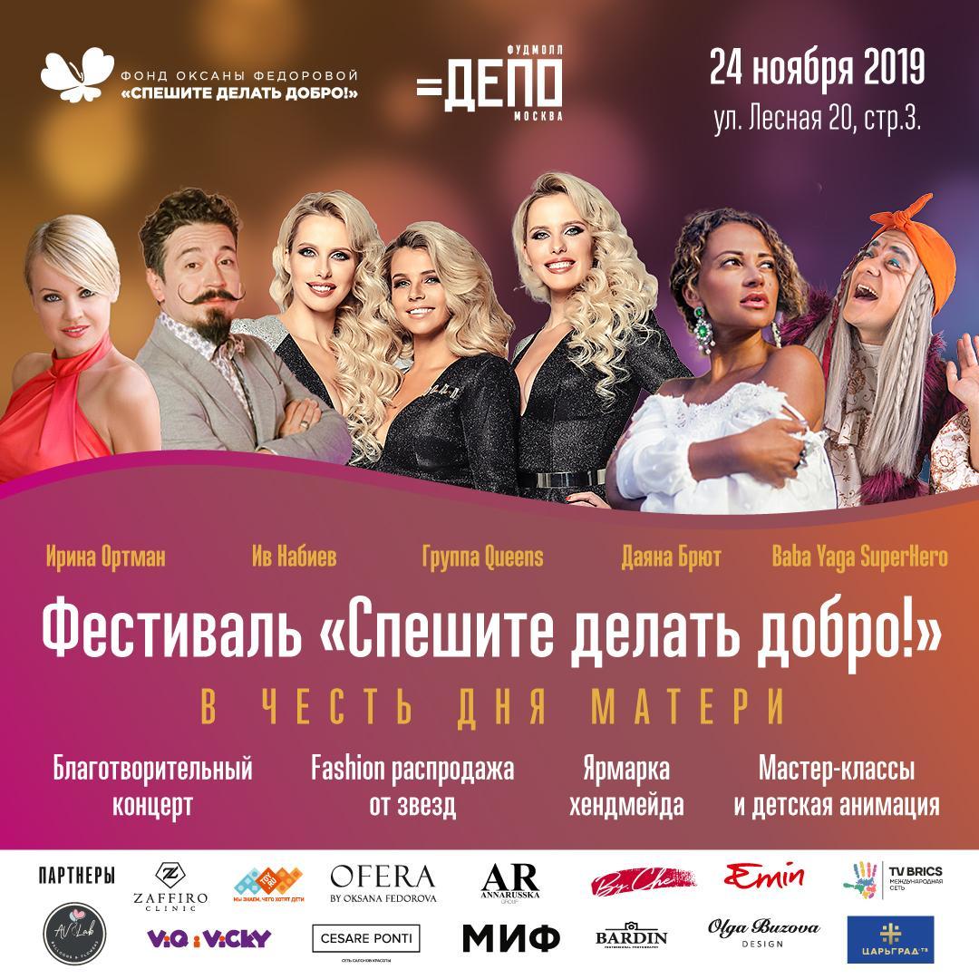 Благотворительный фестиваль «Спешите делать добро!» впервые пройдет в фудмолле «Депо.Москва»