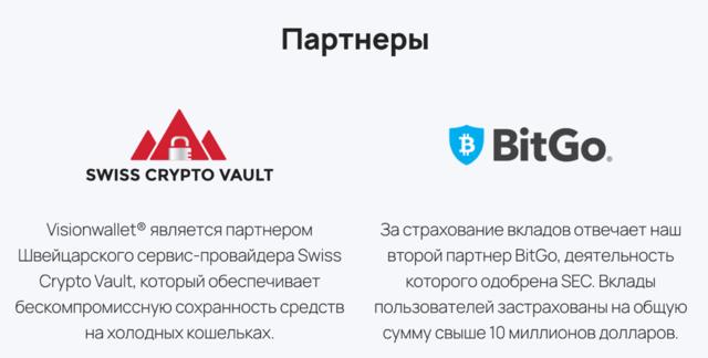 VisionWallet – свежий взгляд на нишу крипто-трейдинга, погрязшую в обмане и ложных обещаниях
