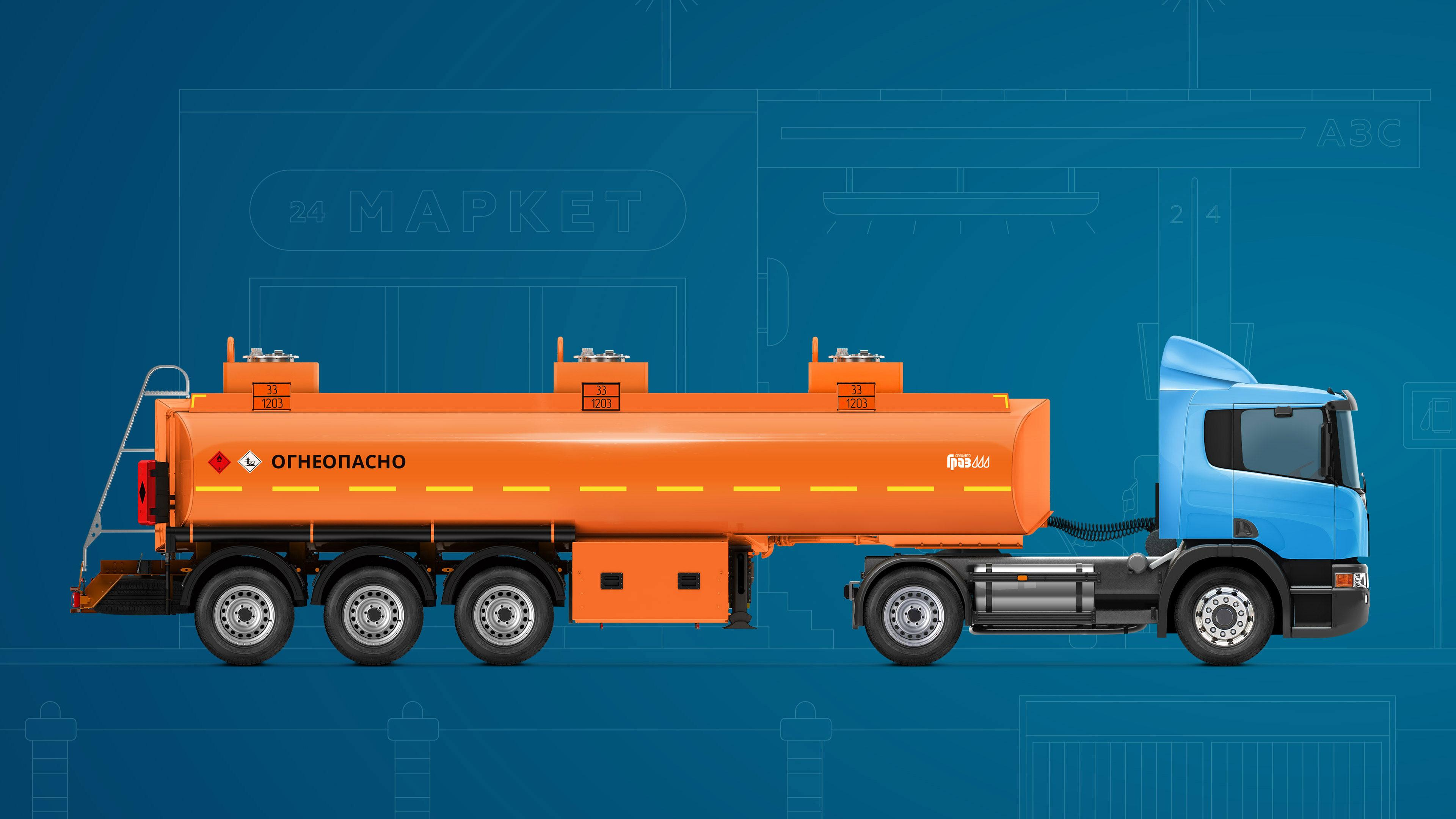 Автоцистерны для перевозки наливных грузов