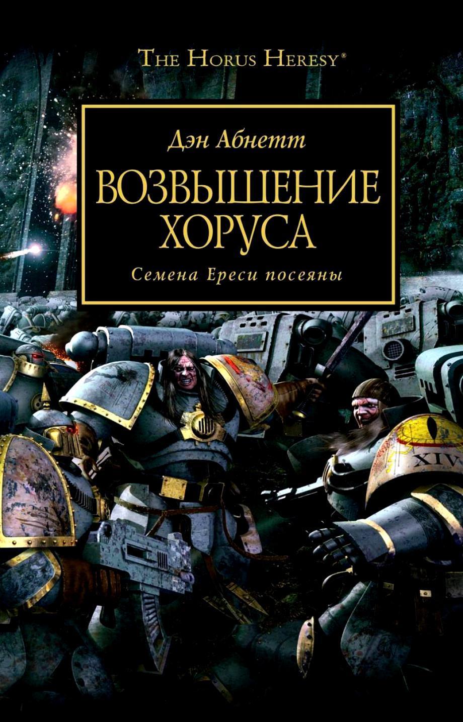 Популярные книги Вархаммер