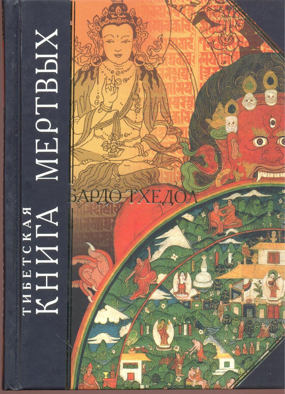 Обложка русскоязычного издания «Тибетской книги мертвых»