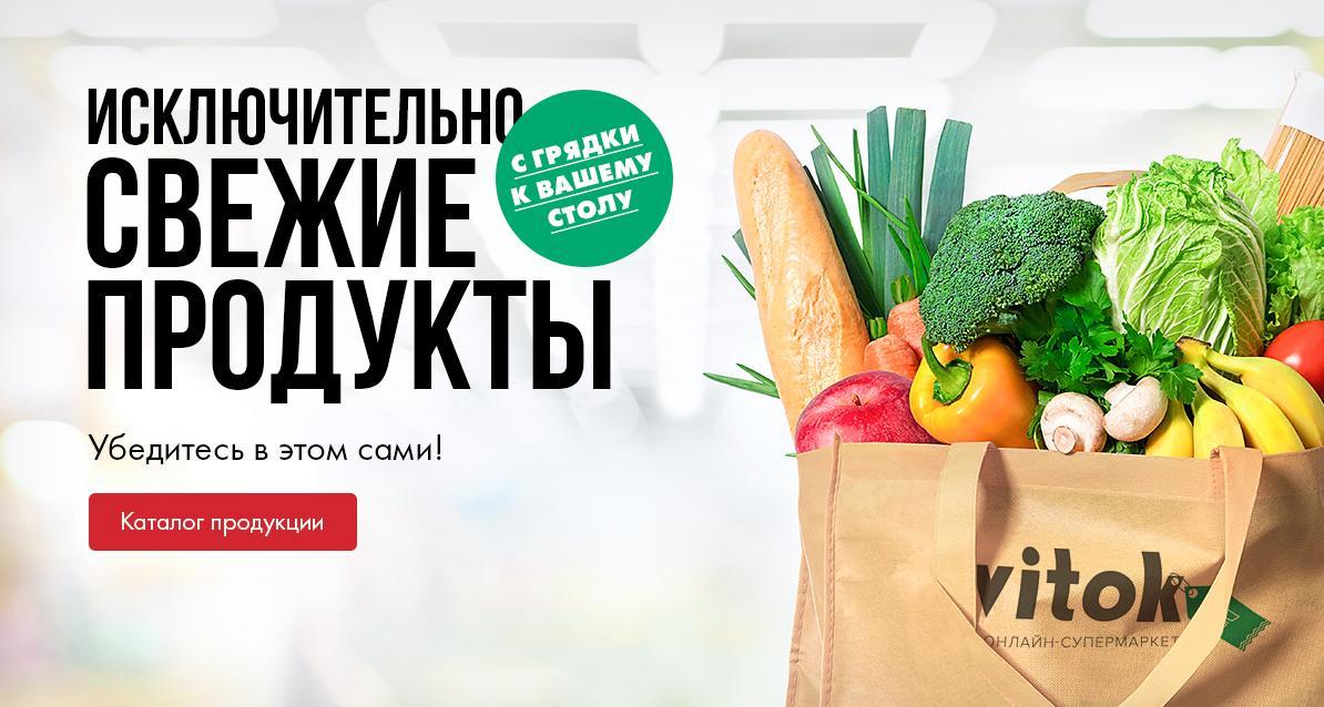 Купить продукты в интернет-супермаркете