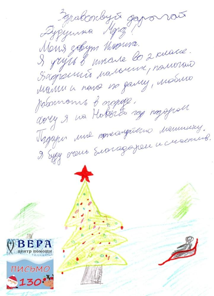 foto 12 - Дедушке Морозу от детей-сирот… С Верой в Чудо!