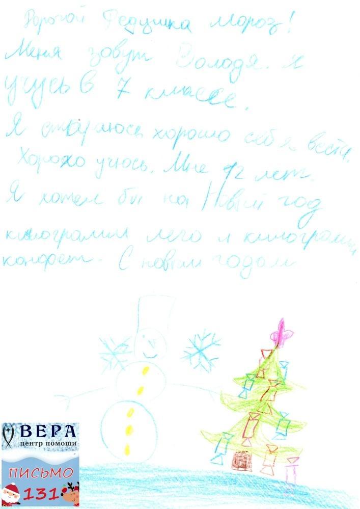 foto 13 - Дедушке Морозу от детей-сирот… С Верой в Чудо!