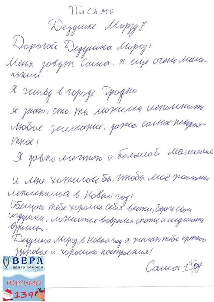 foto 14 - Дедушке Морозу от детей-сирот… С Верой в Чудо!