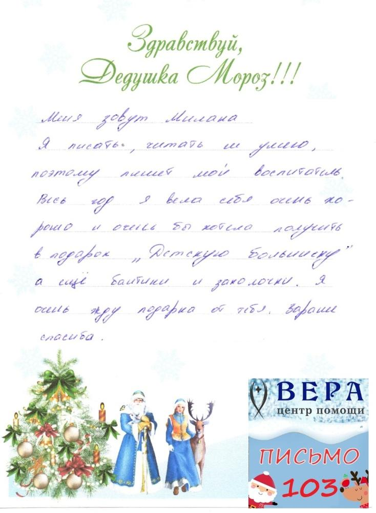 foto 19 - Дедушке Морозу от детей-сирот… С Верой в Чудо!