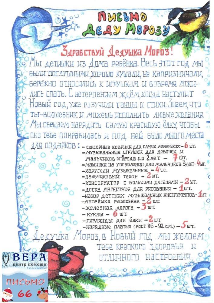 foto 2 - Дедушке Морозу от детей-сирот… С Верой в Чудо!