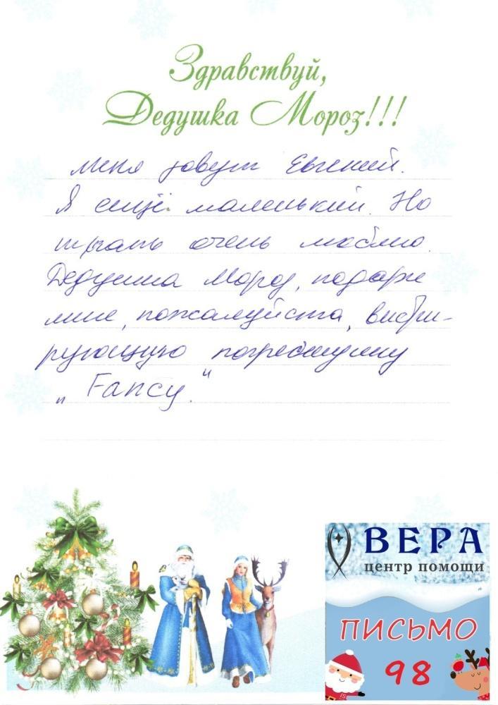 foto 20 - Дедушке Морозу от детей-сирот… С Верой в Чудо!