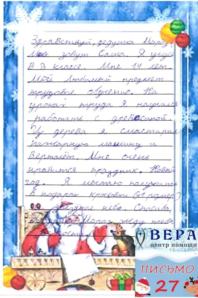 foto 4 - Дедушке Морозу от детей-сирот… С Верой в Чудо!