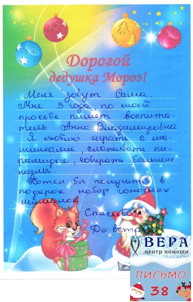 foto 5 - Дедушке Морозу от детей-сирот… С Верой в Чудо!