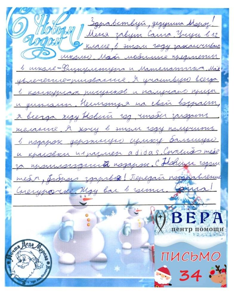 foto 6 - Дедушке Морозу от детей-сирот… С Верой в Чудо!