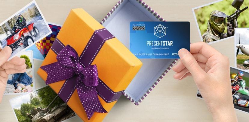 Подарочные сертификаты для ярких эмоций