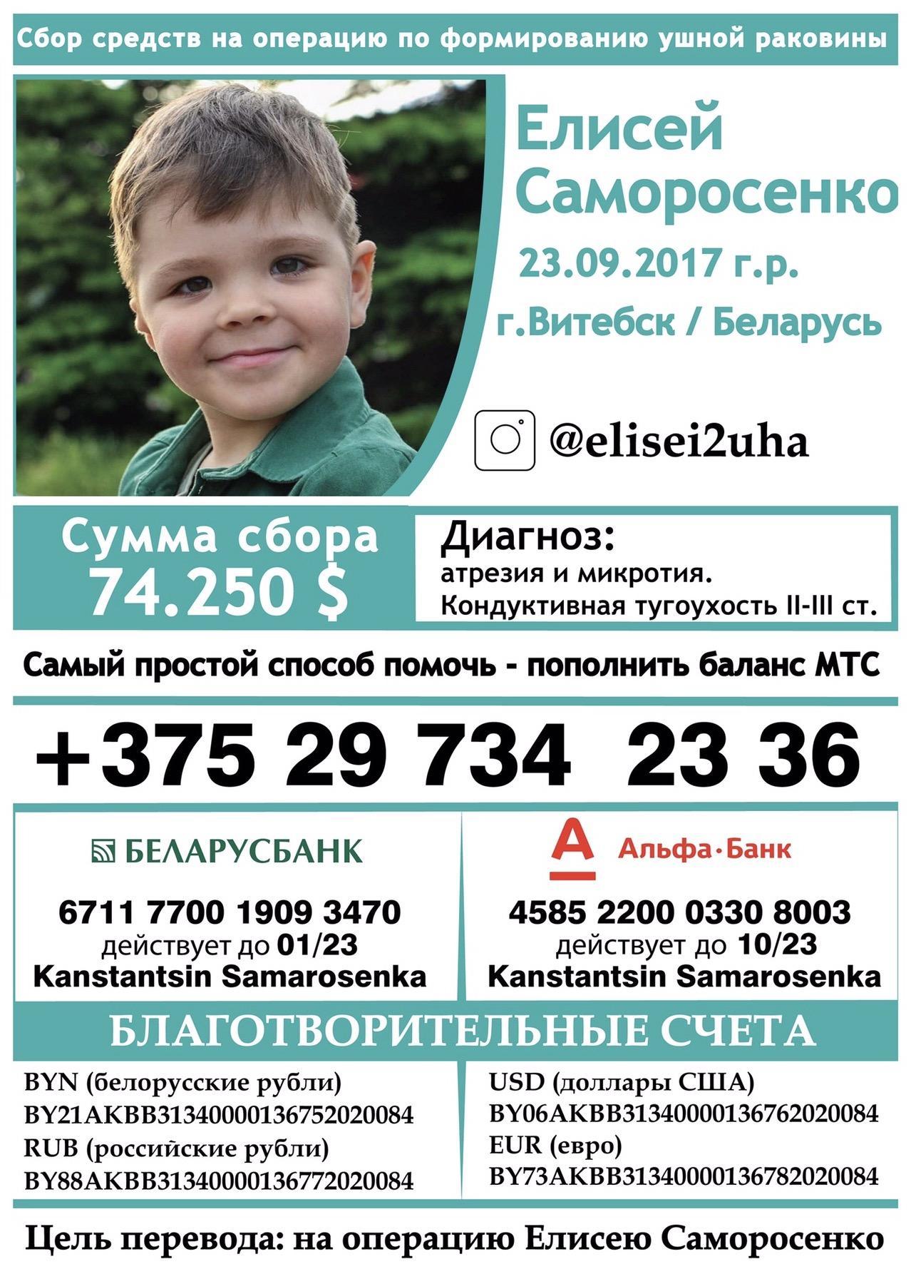 Письмо о помощи Саморосенко Елисею
