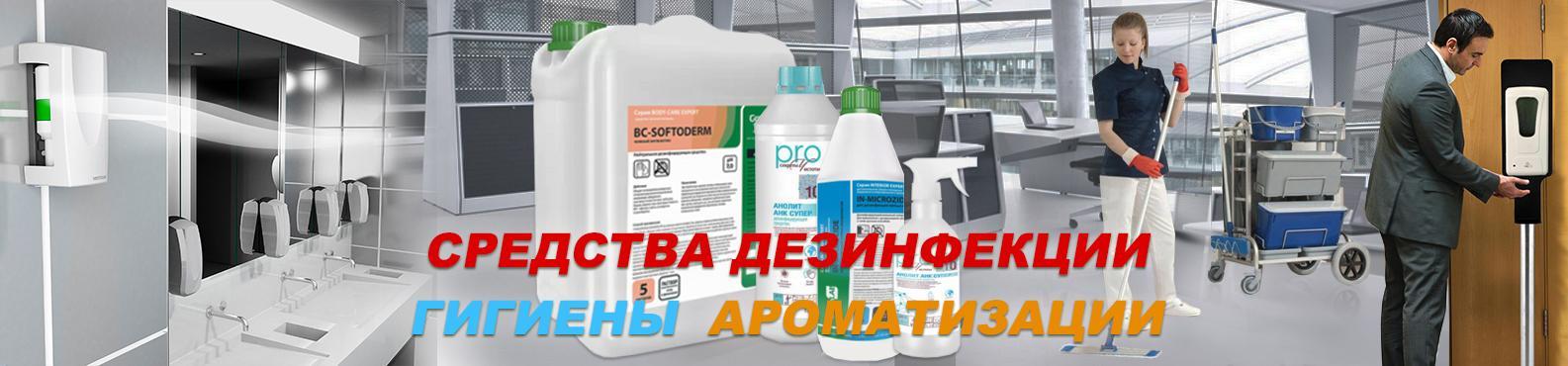 Компания AROTERRA — профессионал чистоты и дезинфекции